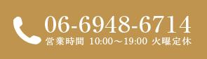 BELINDA 電話番号