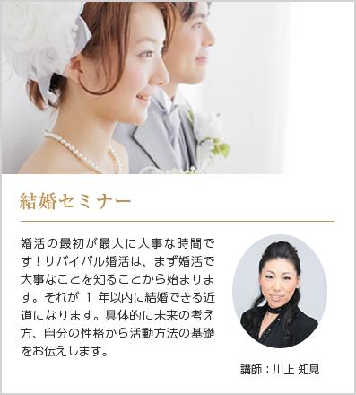 結婚セミナー
