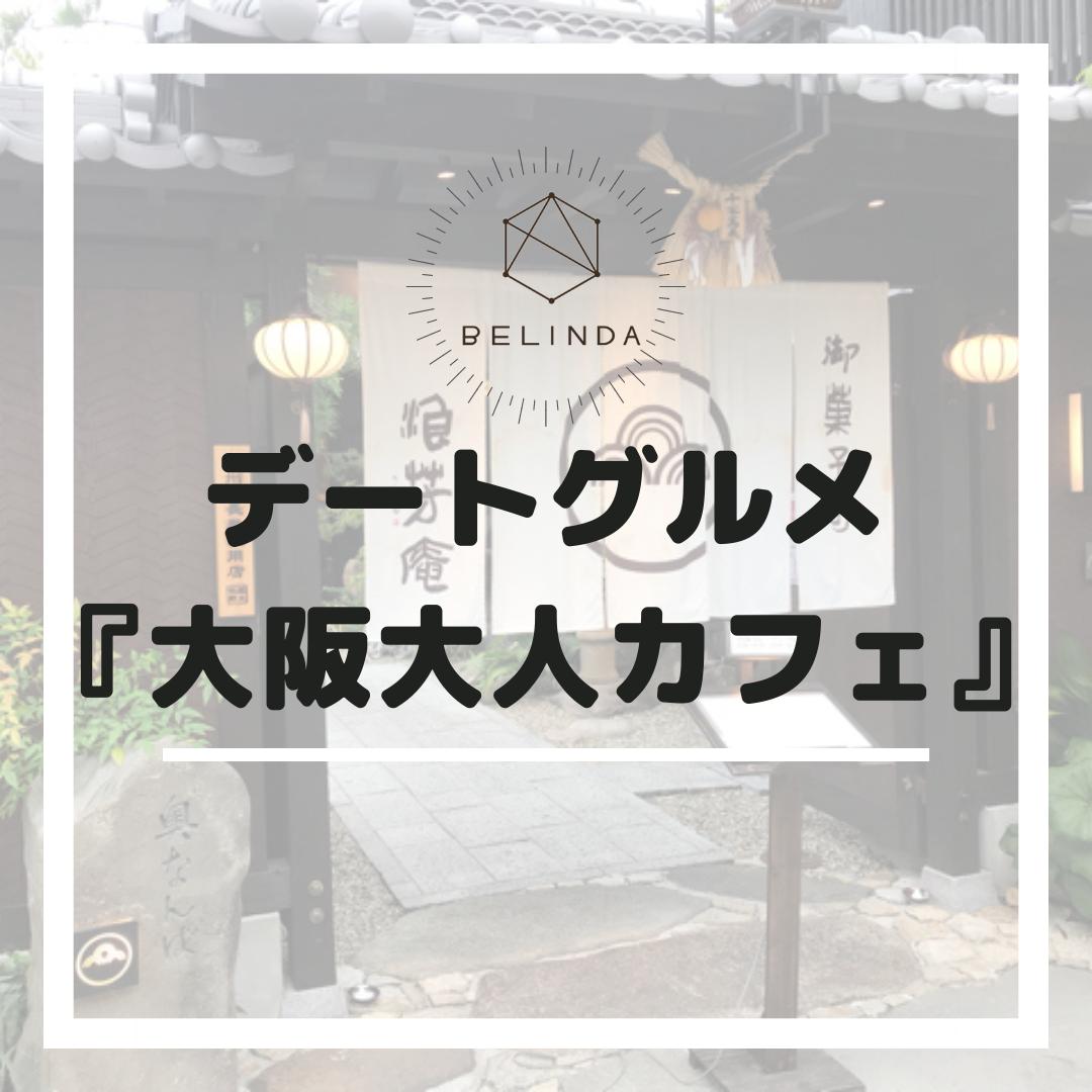 大阪大人カフェ