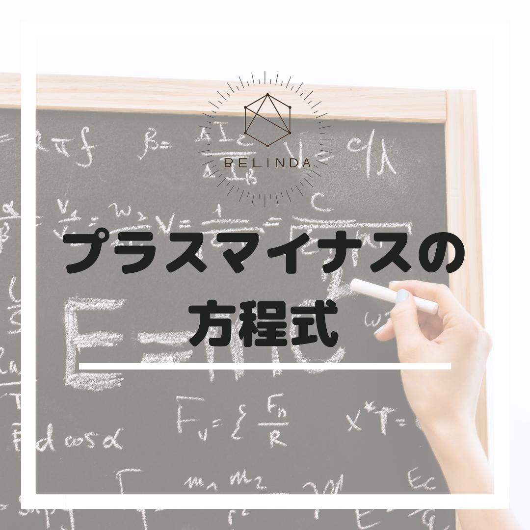 プラスマイナス方程式